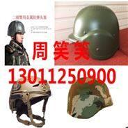 供应fangbao头盔