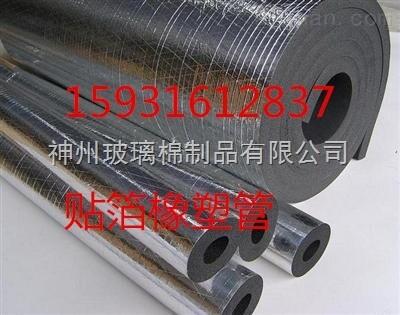 长沙橡塑保温管厂家代理价格