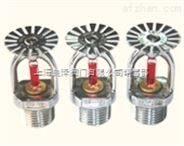 ZSTX-15/68℃下垂型洒水喷头(下喷)现货供应