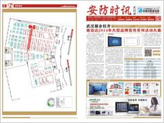 2014武汉站—《安防时讯》