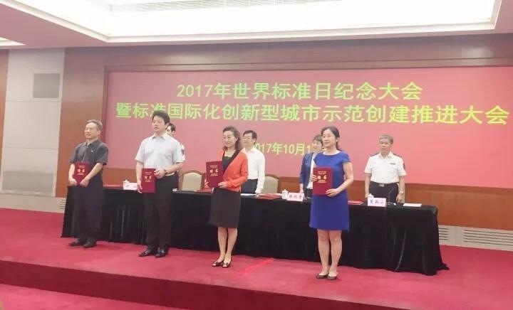 深圳市安标联受邀参加世界标准日纪念大会
