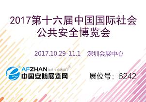 年度聚焦 2017深圳安博会亮点抢先看
