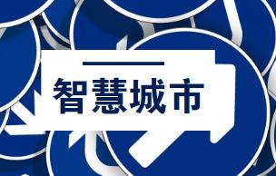 海南开展政务信息共享行动 建设智能交通平台