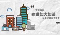 智能化推进平安城市建设 迎来收获期