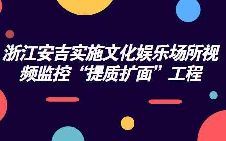 """浙江安吉实施文化娱乐场所视频监控""""提质扩面""""工程"""