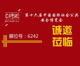 精彩在线 让你轻松玩转2017深圳安博会