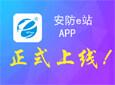 中國安防展覽網APP-安防e站正式上線!