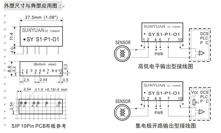 s-p-o-电动车专用隔离放大器/隔离变送器