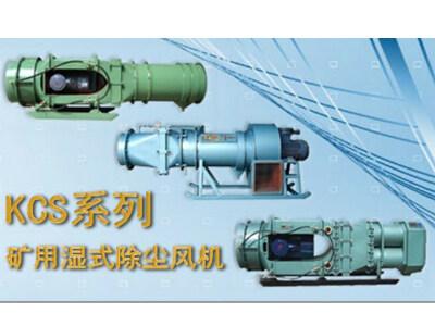 kcs-0d除尘风机_【KCS120D湿式除尘风机采煤机除尘风机】
