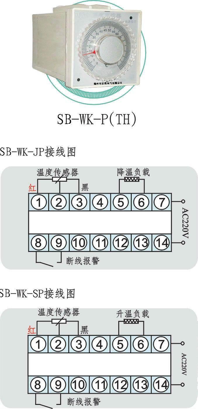 4kv/m             温度监控器接线图                    1,数显:启