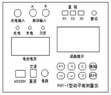 phy系列动平衡测量仪使用说明