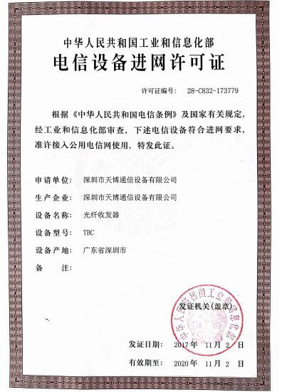 天博tbc型光纤收发器样品检测报告 入网许可证