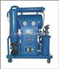 DZJ系列透平油真空滤油机