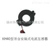 厂家推荐开合安装式电流互感器KH40型