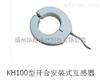 厂家推荐开合安装式互感器 KH100型