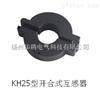 厂家推荐开合式互感器KH25型