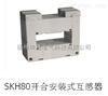 厂家推荐开合安装式互感器SKH80