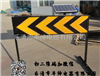 交通警示灯信号指示灯 道路施工双向太阳能箭头灯
